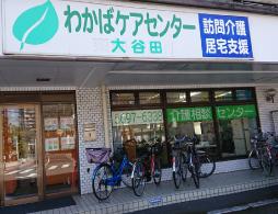 わかばケアセンター大谷田