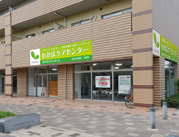 わかばケアセンター西新井