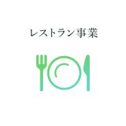 レストラン事業