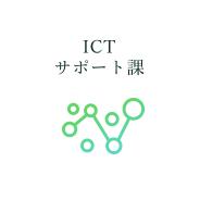 ICTソリューション室